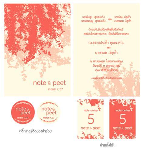 invitation card wallpaper wedding invitation cards