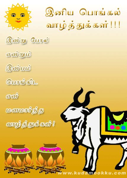 how to make a pongal greeting card pongal valthu new calendar template site