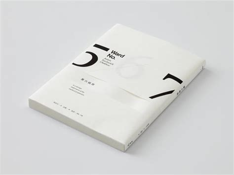 picture book design book design by wang zhi hong