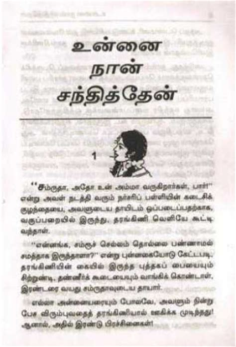 story books with pictures pdf tamil story novels