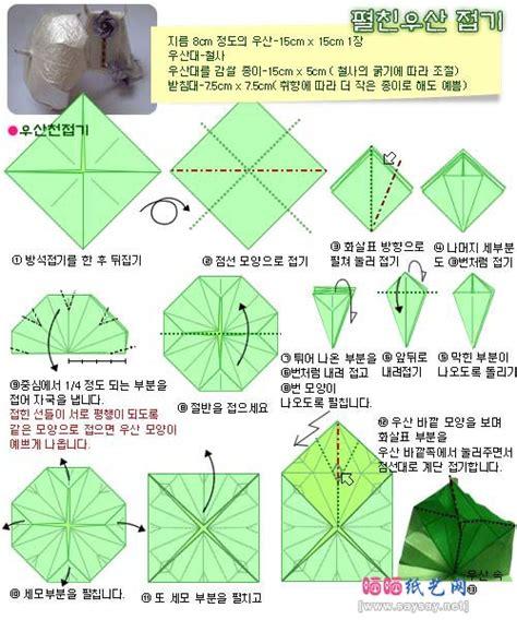 origami umbrella origami umbrella 1 origami