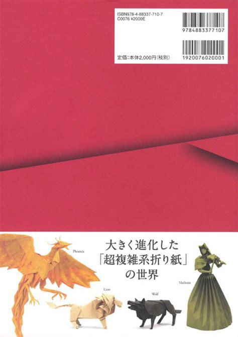 world of complex origami book complex origami kamiya satoshi