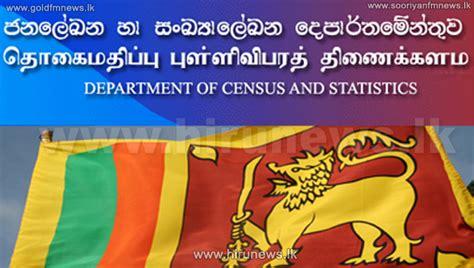 sri lanka keeps policy rates unchanged at 8 hiru news srilanka s number one news portal