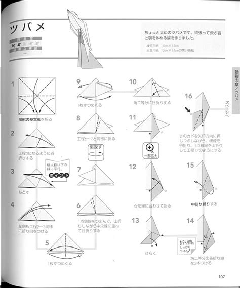 origami insects 2 pdf origami world kawasaki book