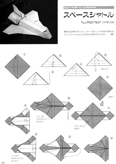origami space ship space shuttle 1 2 by nick robinson