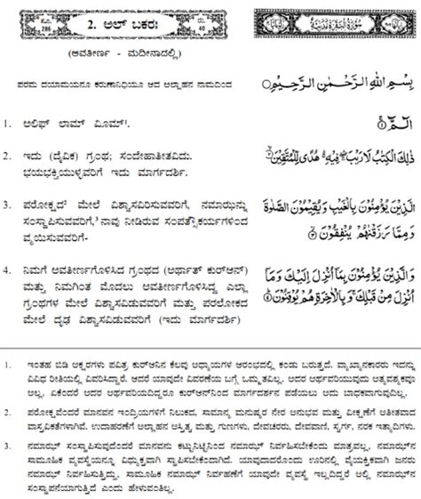 in kannada with pictures pdf quran collection the holy quran in kannada language