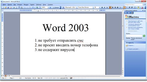 on microsoft word image gallery microsoft word 2003