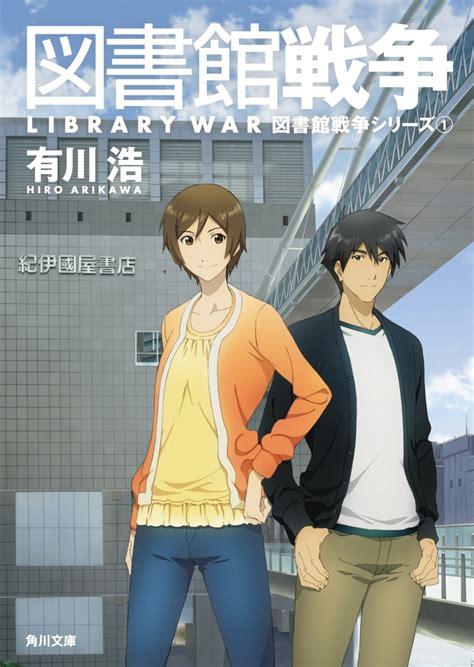 toshokan sensou toshokan sensou kakumei no tsubasa my anime shelf