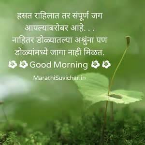 good morning pics marathi suvichar marathi quotes