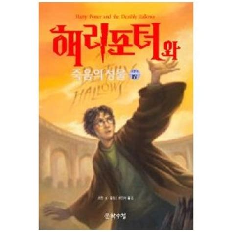 korean picture books harry potter in korean 7 4 the deathly hollows in korean