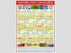 BangladeshPublicGovernmentHolidays2016BanglaCalendar