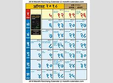August 2018 Marathi Calendar Panchang Wallpaper, PDF Download