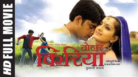 Full Bhojpuri Movie