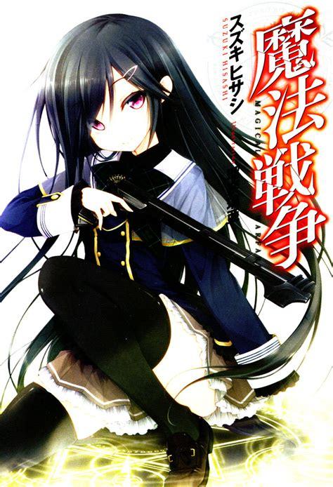 魔法戦争 (mahou Sensou)  Jinssi's Light Novel Translation