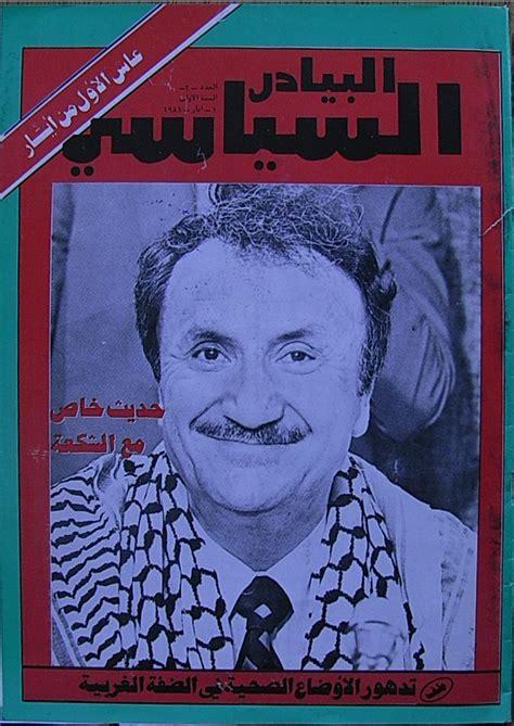 al bayader al siyasi may 1981 the palestine poster