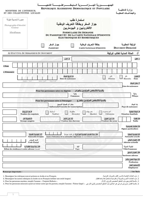 calam 233 o formulaire demande passeport