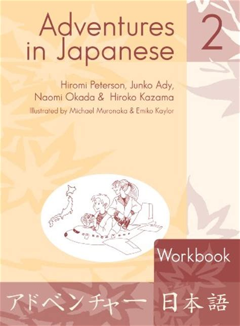 Adventures In Japanese 2 Workbook (english And Japanese Edition