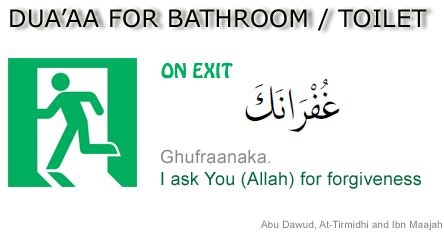 dua on exit from bathroom toilet quran2hadith