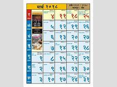 2018 Kalnirnay Calendar in Marathi Free HD Images