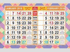 february 2018 calendar gujarati Romeolandinezco
