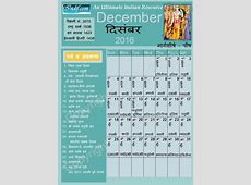 December 2016 Indian Calendar, Hindu Calendar