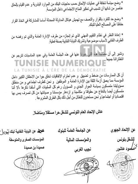 les agents et cadres de la bfpme quot nous poursuivrons notre militantisme quot actualites en tunisie