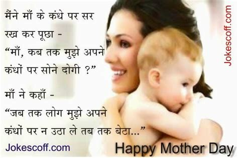 Happy Mother's Day 2016 Quotes Wishes Images In Hindi Language. Bible Quotes Loss. Alice In Wonderland Quotes Snow. Birthday Quotes Jiju. Fashion Quotes Tommy Hilfiger. Friday Quotes Message. Smile Quotes Haters. Quotes To Live By Unknown. Song Quotes Moving On
