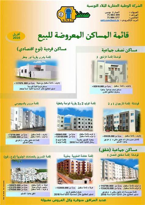 la liste des logements en vente de la snit baya tn
