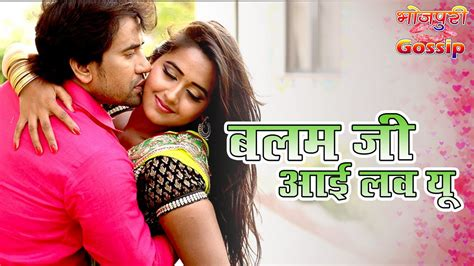 Balam Ji I Love You Bhojpuri Movie First Look, Trailer