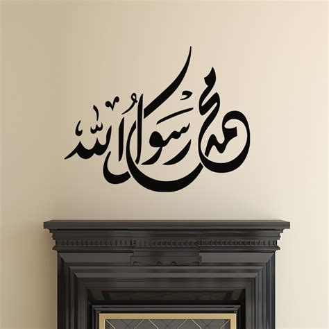 sticker islam calligraphie pas cher stickers design discount stickers muraux madeco stickers