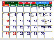 June 2017 Calendar with Indian Festivals Free HD Images