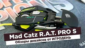 Обзор Mad Catz R.A.T. PRO S - YouTube
