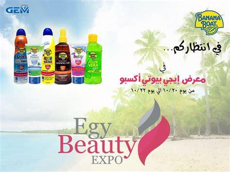 Banana Boat Sunscreen Egypt by Banana Boat Egypt Home Facebook