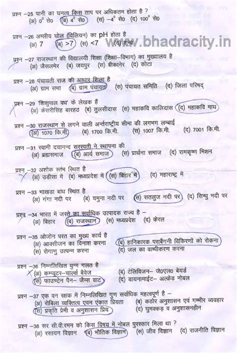 Download Rajasthan Forest Guard Previous Papers