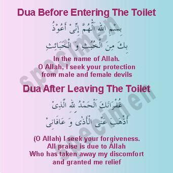dua for entering and leaving the toilet