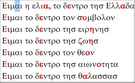 traduction d un court texte en grec moderne voyage forum