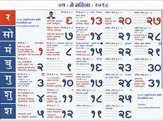 May month kalnirnay calendar 2018 May kalnirnay calendar