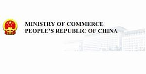Experts Aid Chinese Ministry of Commerce Fix SQL Injection ...