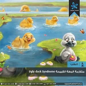الباحثون السوريون - 56- متلازمة البطة القبيحة Ugly duck ...