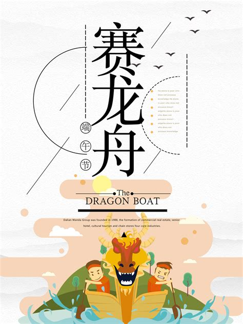 Dragon Boat Festival Chinese Name by Dragon Boat Festival Dragon Boat Festival China Psd File