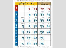 Kalnirnay 2019 Marathi Calendar Panchang