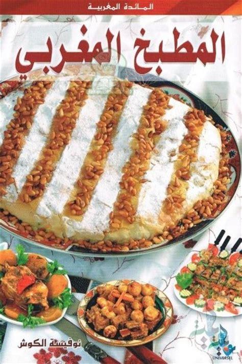 cuisine marocaine version arabe المطبخ المغربي noufissa el kouch livre sur orientica