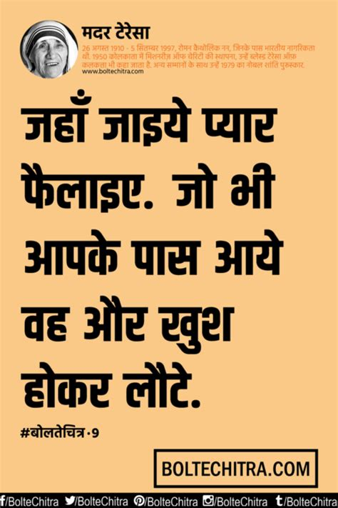Mother Teresa Quotes In Hindi With Images  मदर टेरेसा के. Work Quotes For Motivation. Song Quotes Carrie Underwood. Disney Evil Queen Quotes. Bible Verses Used At Funerals. Sassy Goodbye Quotes. Summer Quotes Winnie The Pooh. Music Quotes. Beautiful Quotes About Mothers
