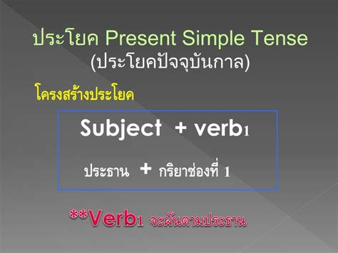 Ppt  Present Simple Tense Powerpoint Presentation Id6062330