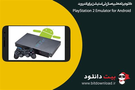 دانلود Playstation 2 Emulator For Android V0.30