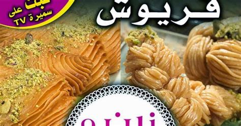 zine wa hema griwech قريوش زين وهمة تحميل كتب الطبخ