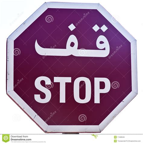 Stop Sign In Arabic Stock Image Image Of Isolated, Signs. Lung Cancer Clinical Trials Hd Dish Channels. Instant Payday Loan Online Xjr 100 For Sale. Concrete Floor Coatings Contractors. Create Personalized Books Locksmith St Louis. Local Adoption Agencies Storage Space To Rent. Mattress Store Portland Oregon. Bonus For Opening Savings Account. Auto Insurance San Jose Ca Cheap Stock Prices