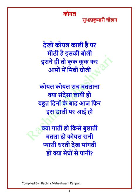Small Boat In Hindi by Pin By Priti Singh On Hindi For Kids Pinterest Poem