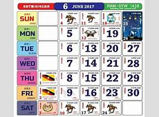 Kalendar kuda 2017 5 2019 2018 Calendar Printable with