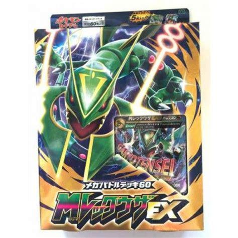 2015 xy 6 emerald mega rayquaza ex 60 card mega battle theme deck alex s animals